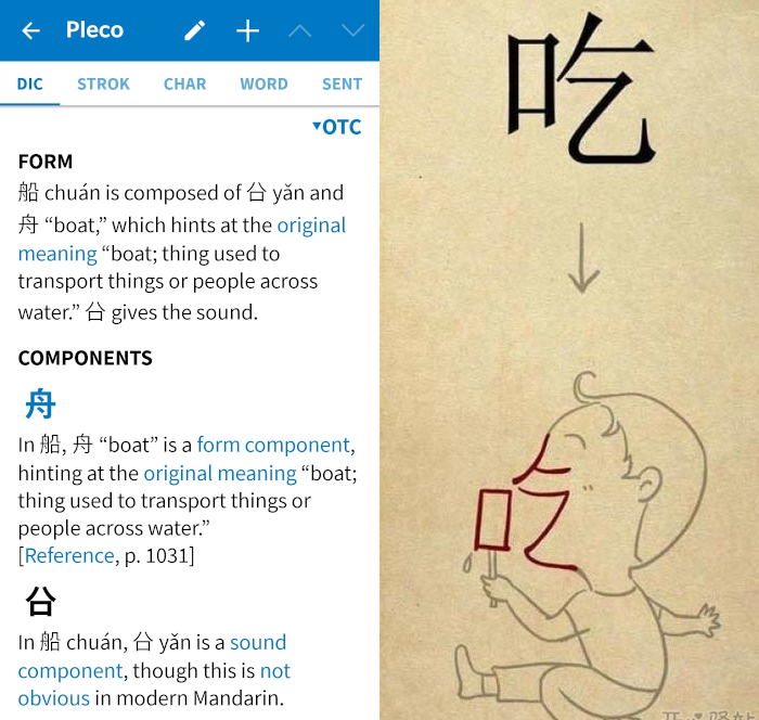 characters bottom top to Chinese structure