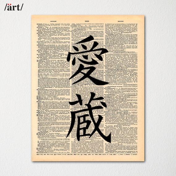 fuck you symbols Chinese